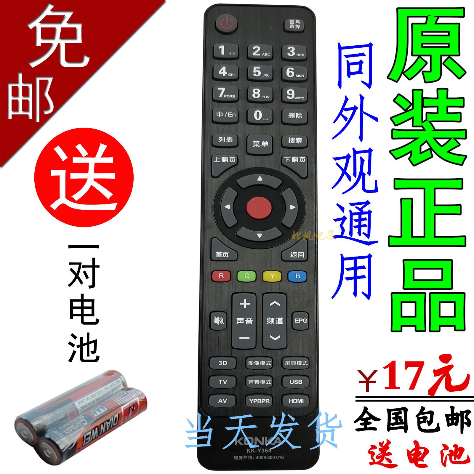 康佳8100
