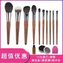Master Series Jie brother recommended Lu weiya cooperation Maquillage Pinceau Maquillage (Brosse nue sans sac à brosse))