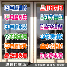 携帯電話ショップの窓広告ステッカーガラスドアステッカーコンピュータ修理アクセサリー監視広告ポスタープロモーションステッカー