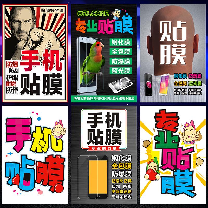 手机贴膜广告海报