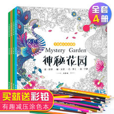 Genuine Full 4 Adult Hand-painted Decompression Coloring Book Pregnant woman Painting The time Travel Coloring book + Fairy tales Dreamland + Fantasy Forest + Mystery Garden Hand-painted hand-painted coloring book