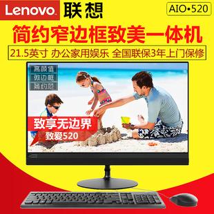 联想一体机电脑AIO 520-22 A4-9120家用办公台式电脑整机21.5英寸
