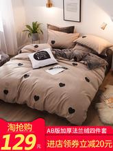 双面法兰绒四件套加厚珊瑚绒保暖毛绒法莱绒冬季被套床单床上用品