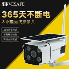 太阳能光伏监控摄像头高清户外远程4g流量电池无线免插电手机观看