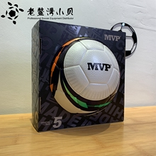 Lao Bie Wan Beckham: MVP F900, Ball for Competition