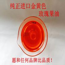 纯正玫瑰果油 西班牙进口冷压初榨亮白基础精油智利野生孕婴可用