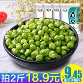 青豆豌豆小包装散装年货干货小吃零食休闲食品成人款混合装