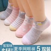 女童薄袜子可爱纯棉儿童4 11岁学生夏季网眼透气男童全棉短袜