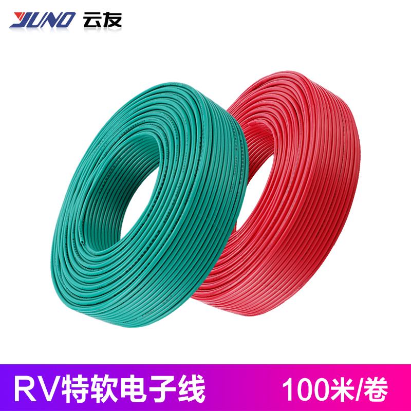 人民线缆铜芯多股软电线RV0.5/0.75/1平方国标电子连接控制信号线