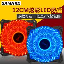 先马电脑12cm机箱风扇12v主机led电源散热rgb超静音台式机厘米