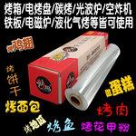 妙瑪烤盤加厚薄款錫紙家庭燒烤箱烤魚花甲粉錫箔紙鋁箔紙包郵30厘