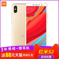 小米红米S2红米手机S2另有红米6Anote5A5P6P小米8NOTE3等销售Xiaomi现货速发赠188元礼红米S2