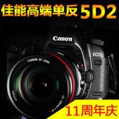 全画幅5D2 MARK 6D高清数码 顺丰 包邮 二手单反相机高端 佳能5D