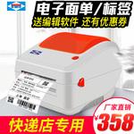爱宝12090条码打印机快递电子面单打印机热敏不干胶标签条码机