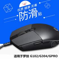 鼠标防滑按键贴侧边贴防汗 罗技 G102 G304 GPRO G PRO WIRELESS