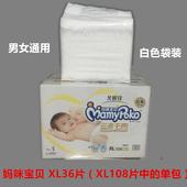 1包 包邮 妈咪宝贝XL36片纸尿裤 原XL108片纸尿裤 尿不湿 正品