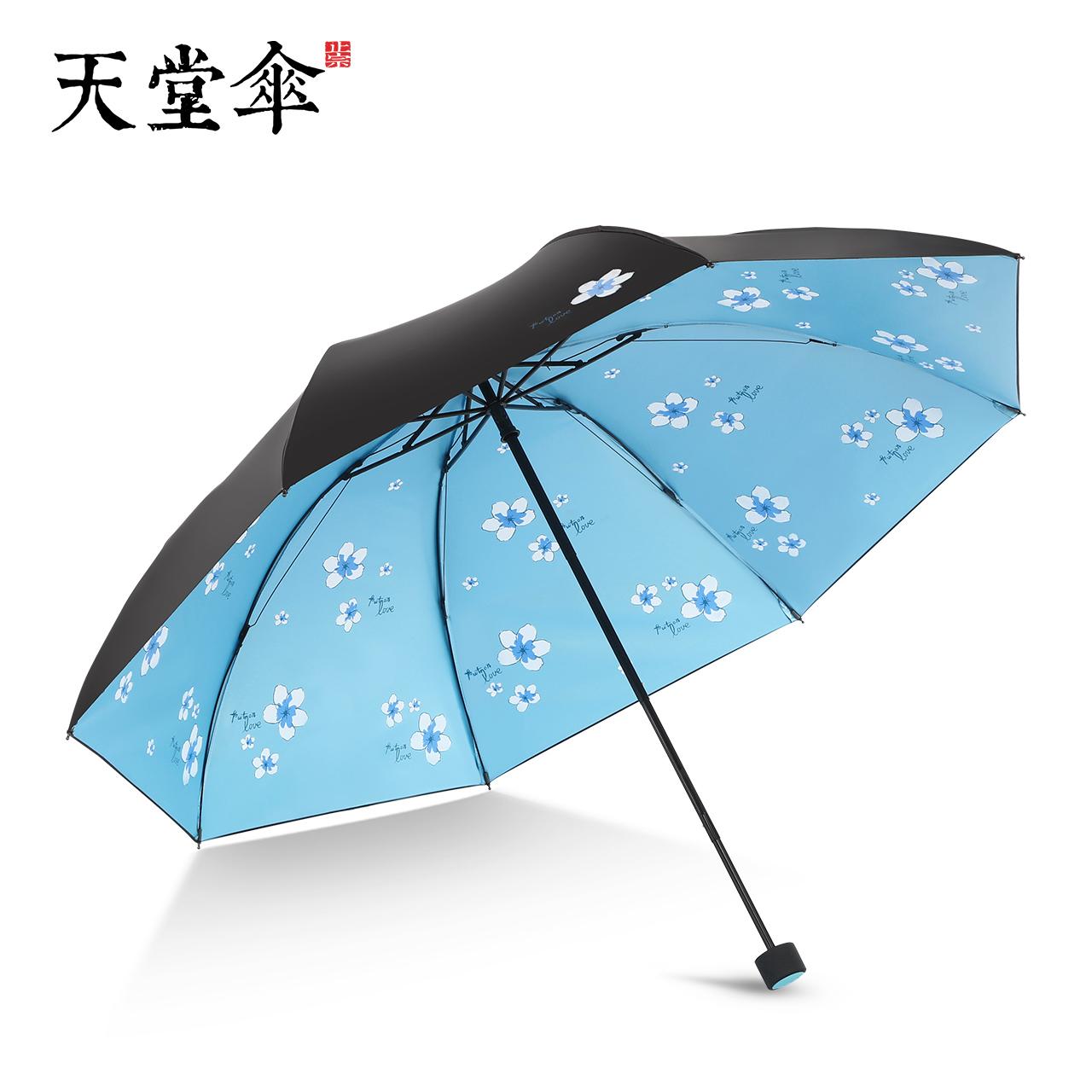 天堂伞防晒遮阳雨伞