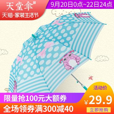 天堂伞官方旗舰店正品可爱儿童伞晴雨伞卡通直柄伞长柄雨伞男女