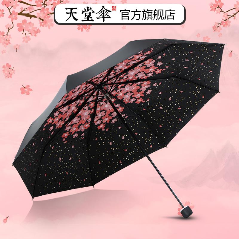 有效防晒遮阳伞1元优惠券