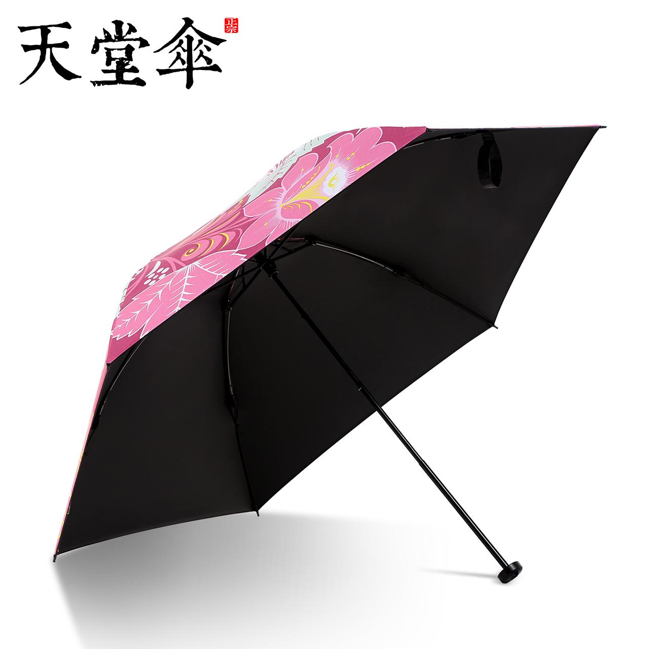 天堂伞小清新遮阳伞33482E