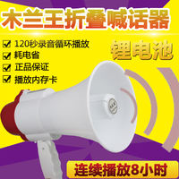 High-power recordable lithium battery stall propaganda selling loudspeakers loud public guides holding megaphone speakers