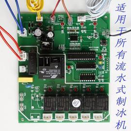 商用制冰机电路板通用主控制板流水式冰粒机电脑板配件维修改装版图片