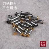 刀柄螺丝对锁螺丝进口螺丝铜螺杆刀胚专用刀具螺丝DIY刀螺钉螺丝