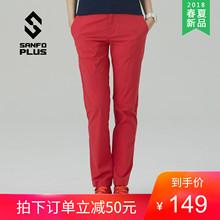 三夫 Sanfo Plus女款长裤日常徒步轻量防泼水修身裤子18073