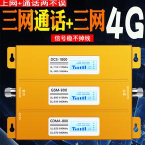 三网4G上网手机信号增强接收放大器三频家用4g加强器移动联通电信