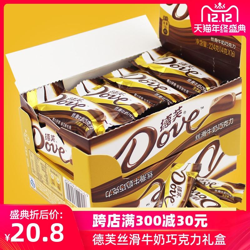 德芙丝滑牛奶巧克力礼盒装224g喜糖果生日圣诞节礼物零食散装批发