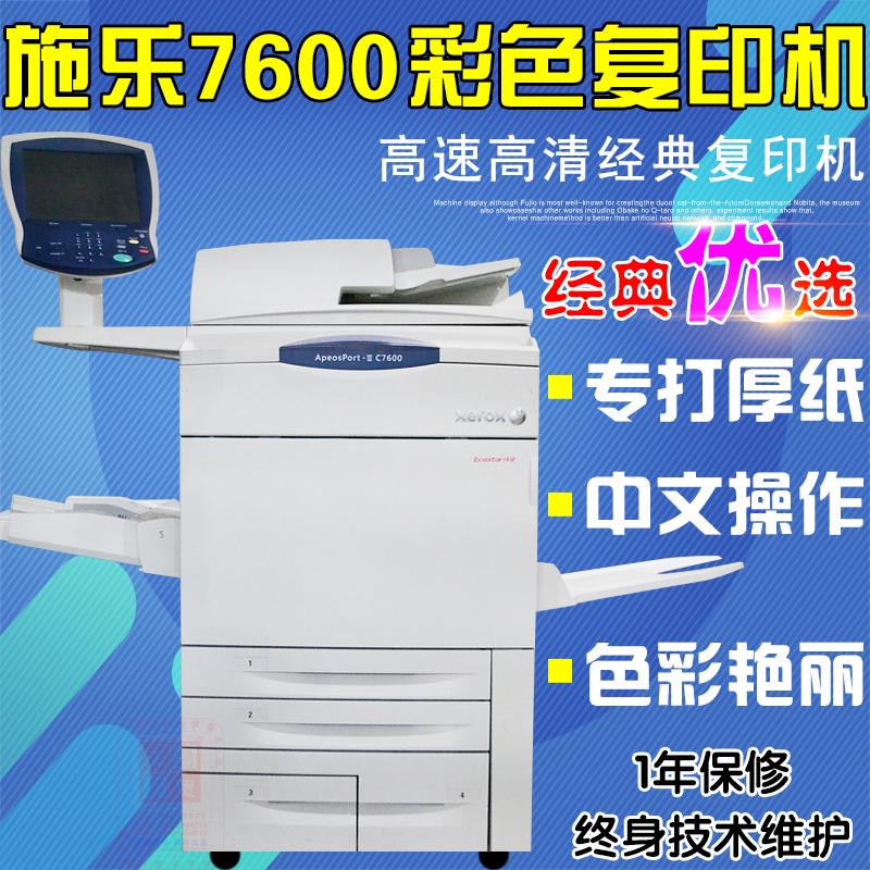生产型复印机