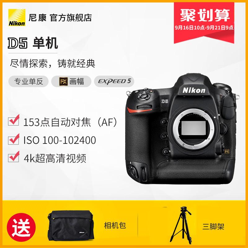 Nikon/尼康 D5 单反机身 CF全画幅专业高清照相机 体育野生摄影