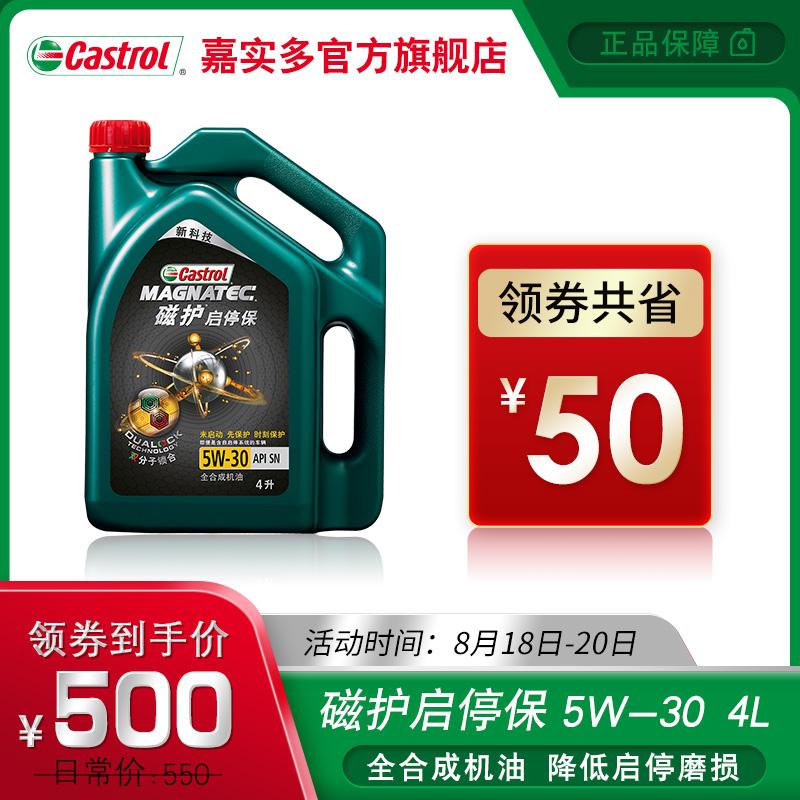 官方正品Castrol/嘉实多磁护启停保全合成机油润滑油SN级5W-30 4L