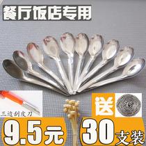批发不锈钢小勺子不锈钢小勺家用汤匙调羹不锈钢小勺子饭勺成人勺