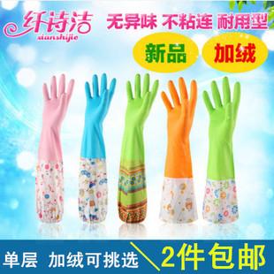 加厚束口乳胶加绒保暖洗衣服洗碗清洁做家务手套双层手套 家用长袖