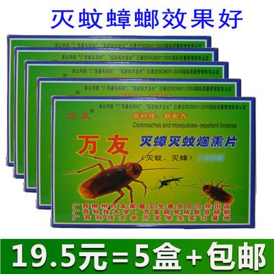 万友灭蟑灭蚊烟熏片 灭蟑螂蟑螂药蟑香蟑螂贴杀虫剂包邮