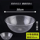 Spicy hot selection dish pc acrylic à la carte pot Yang Guofu Zhang Liang self-help bowl plastic round crystal basin