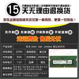 Micron Magnesium 8G DDR4 2400 Four Generation Laptop Memory Stick 1.2V Compatible with 2133