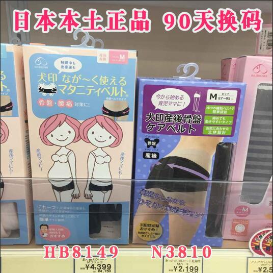 【全球购】日本犬印骨盆带盆骨带HB8149/HB8164产前产后型