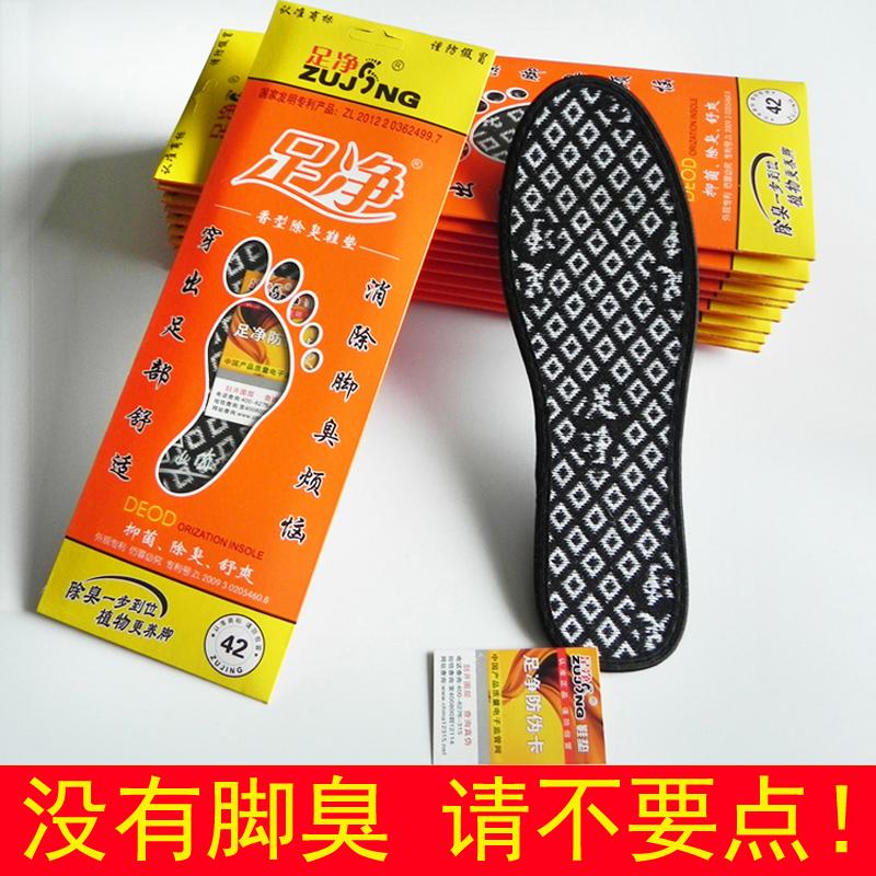 足防臭鞋垫