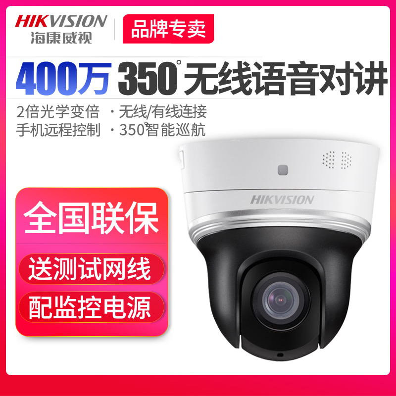 海康威视DS-2DC2402IW-D3/W400万无线WIFI网络摄像头球机远程监控