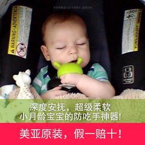 美亚原装妈贝乐小蘑菇防母乳深度安抚牙胶 超柔软 防吃手哄睡神器