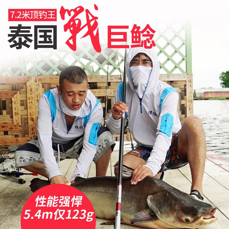 东澳正品顶钓王28调7.2手竿6米3鱼竿7米2碳素超轻超细超硬6.3台钓