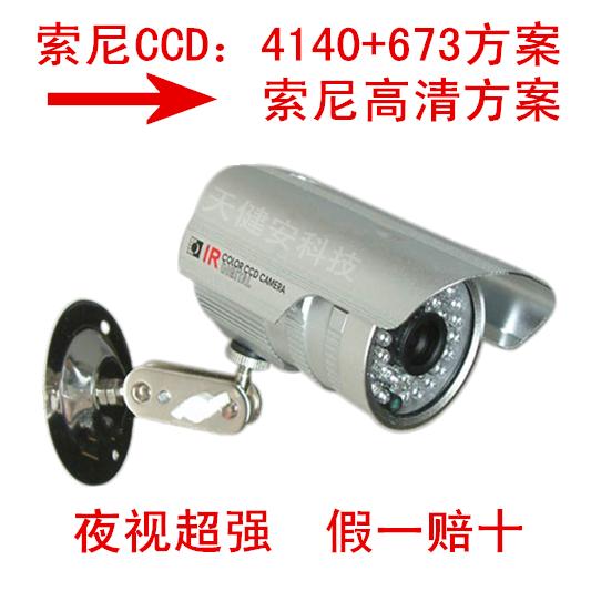 4140 673 监控摄像机