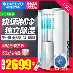 格力空调Gree/格力 KY-35NL移动式空调单冷1.5匹家用一体机免安装