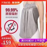 福孕妈咪防辐射服孕妇装内穿肚兜女怀孕期外穿上班春款衣服正品
