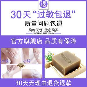 伽优鸡皮肤疙瘩毛囊手工皂洋甘菊全身去角质香皂精油身体皂冷制皂
