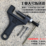 Chain cutter industrial chain removal tool chainer 10A 12A 16A double row chain 5 points 6 points demolition chain 10B