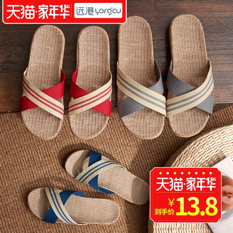 远港亚麻拖鞋男女夏季情侣居家用室内家居厚底防滑地板凉拖鞋夏天