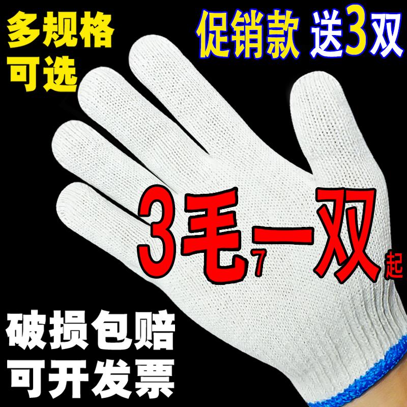 Перчатки для защиты от порезов Артикул 580498121855
